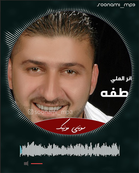 دانلود آهنگ عربی یا ولفی وینک – ثائر العلی Waynik – Thaer El Ali