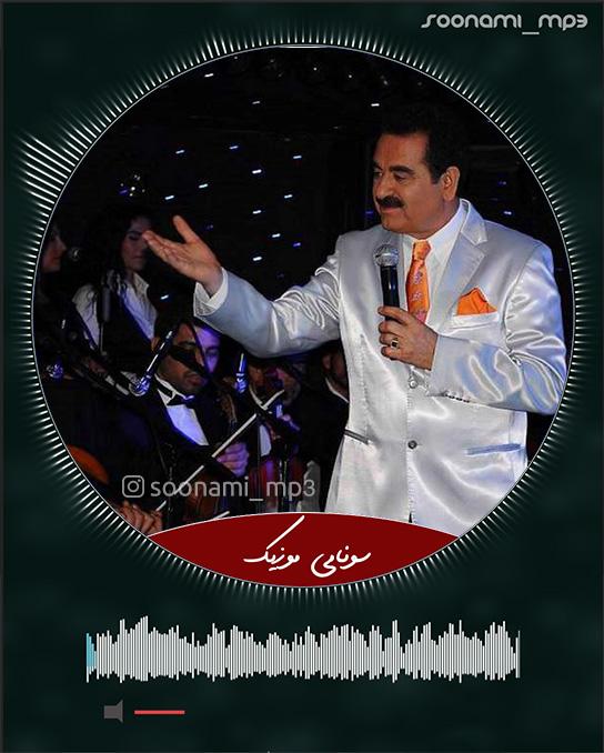 دانلود ریمیکس آهنگ آرامام از ابراهیم تاتلیسس Tatlises – Aramam Remix