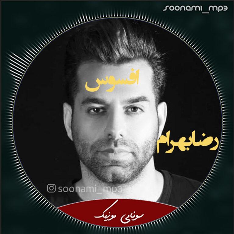دانلود آواز سنتی افسوس از رضا بهرام