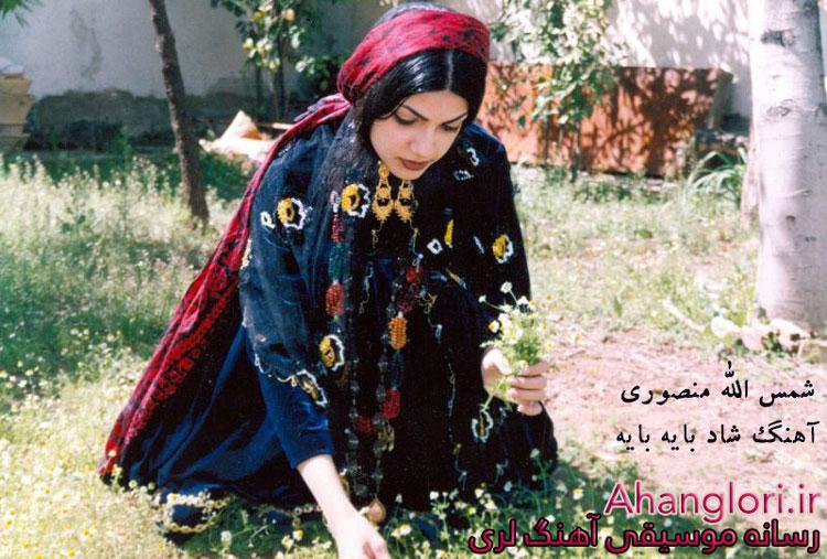شمس الله منصوری بایه بایه