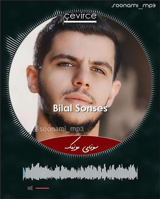دانلود آهنگ Bilal Sonses Ft Arda Han – Dayanirim بیلال سونسس