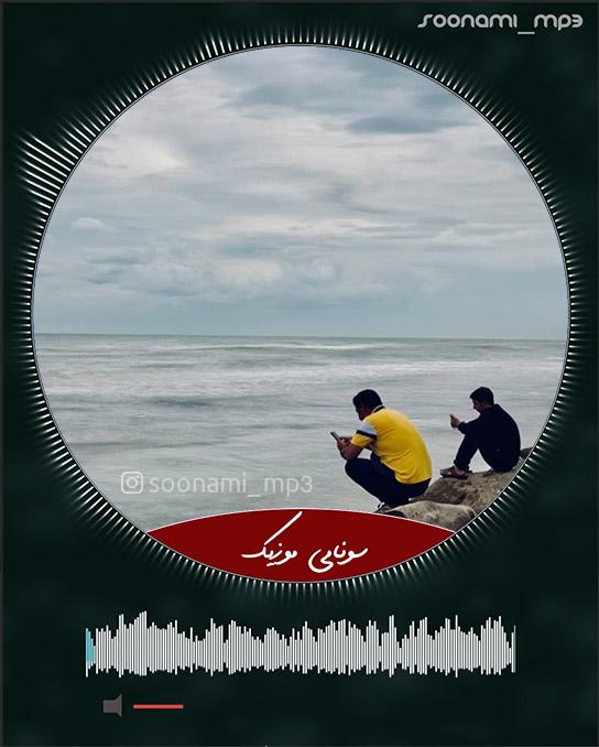 دانلود آهنگ عاشق بیمه بزودی دلبر چه بی وجودی وحید مرادی + ریمیکس