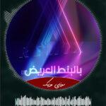 دانلود آهنگ عربی Bel Bont El Areed از Rola Kadri