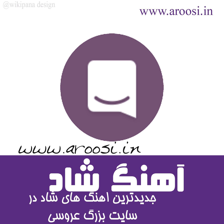 کانال تلگرام آهنگ شاد
