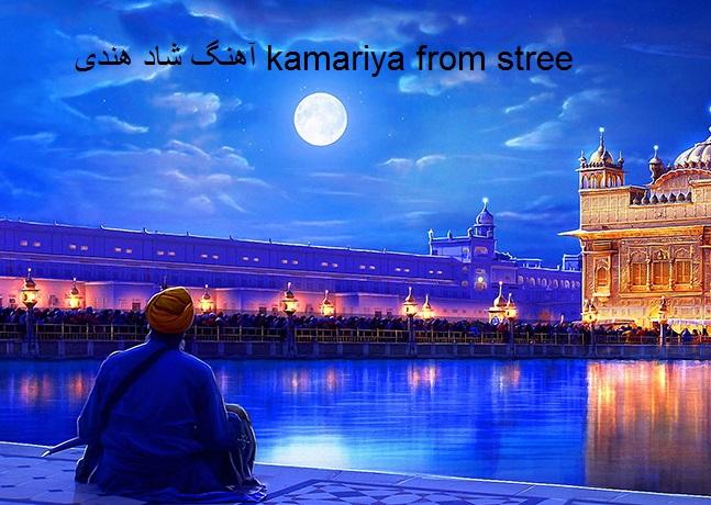 آهنگ شاد هندی kamariya from stree