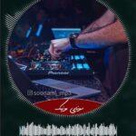 دانلود آهنگ Arabic Remix – Dabkat Elsen Pro Remix