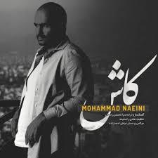 دانلود اهنگ کاش از محمد نائینی