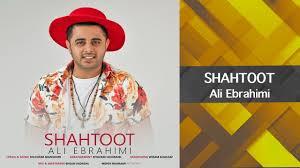 دانلود اهنگ Ali Ebrahimi-Shahtoot
