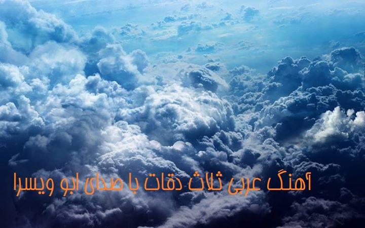آهنگ عربی ثلاث دقات با صدای ابو ویسرا