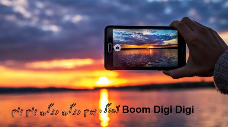 آهنگ هندی بوم دیگی دیگی بام بام Boom Digi Digi