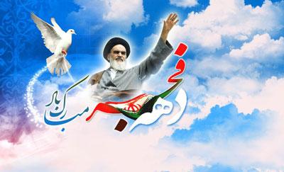 دانلود آهنگ های انقلابی 22 بهمن