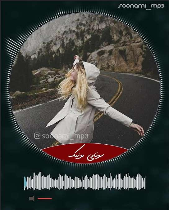 دانلود آهنگ عربی لا ليلی Bashie & Fatih Yılmaz - Le Leyli