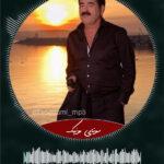 دانلود ریمیکس آهنگ گدجیم از ابراهیم تاتلیسس İbrahim Tatlıses - Gideceğim Remix