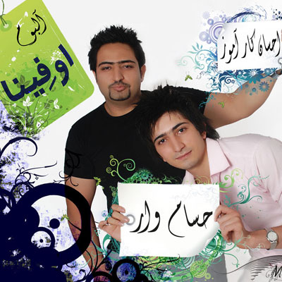 بوس بده با صدای احسان کارآموز و حسام وار