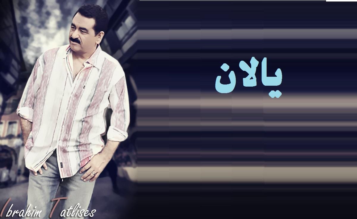 دانلود آهنگ یالان با صدای ابراهیم تاتلیس Yalan