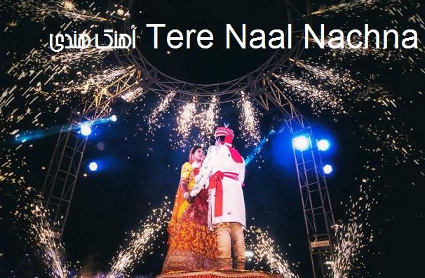 آهنگ هندی Tere Naal Nachna با صدای Badshah