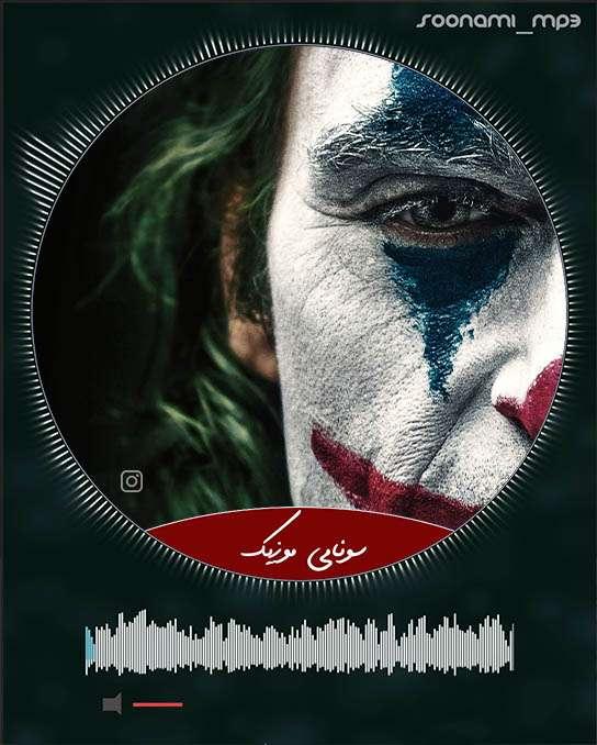 دانلود آهنگ Jokeria از Su El Roman بنیم آدیم جوکریا