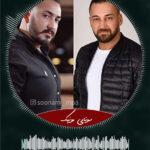 دانلود آهنگ KURDISH MASHUP 2019 – Halil Fesli feat Ibocan Sarigül