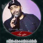 دانلود آهنگ امشب پیش عالم و ادم قلبمو بهت دادم از مسعود صادقلو
