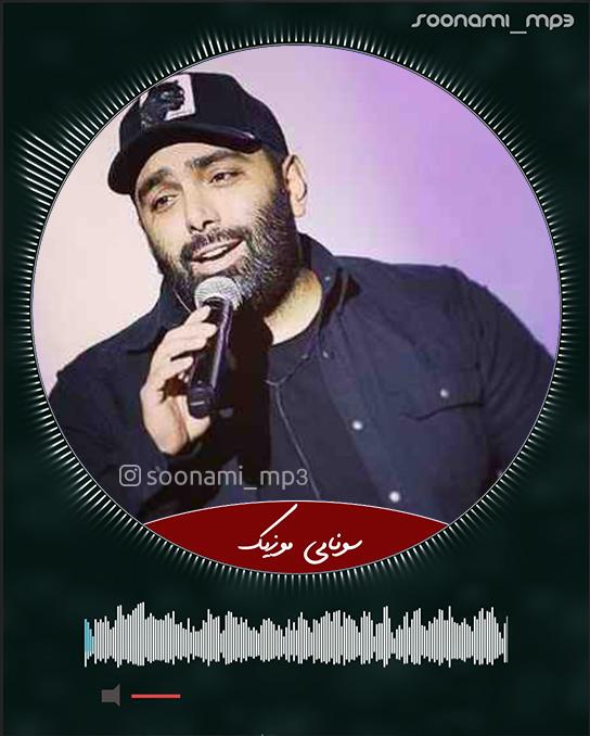 دانلود اهنگ آهنگ امشب پیش عالم و ادم قلبمو بهت دادم از مسعود صادقلو