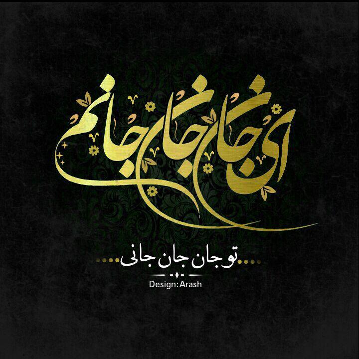 دانلود اهنگ جان جان از احمد مصطفی یف
