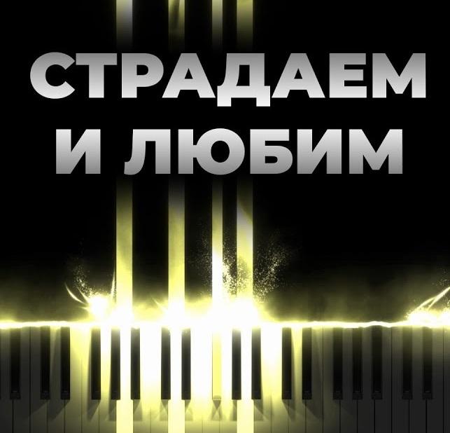 دانلود آهنگ روسی Ани Лорак – Страдаем и любим