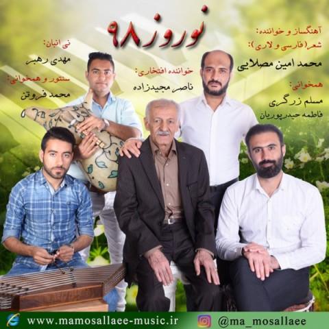 دانلود اهنگ نوروز ۹۸ از محمد امین مصلایی