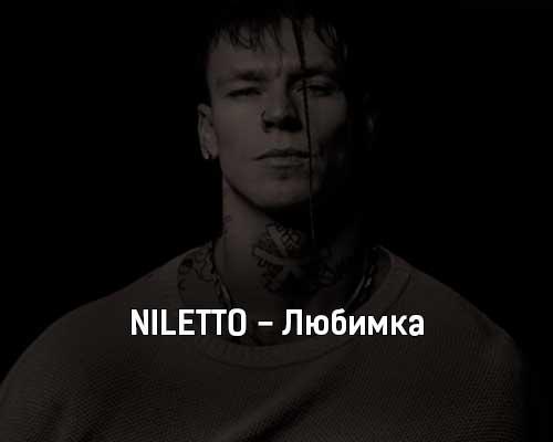 دانلود آهنگ روسی NILETTO – Любимка (Премьера клипа)