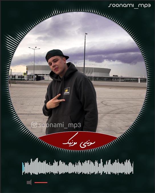 دانلود آهنگ Уляля (prod. by Keskia Beats) – Гербер