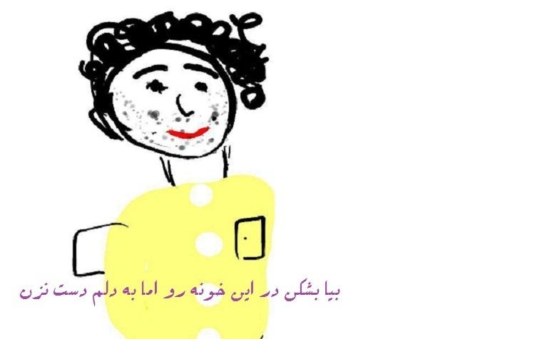 ریمیکس آهنگ بیا بشکن در این خونه رو اما به دلم دست نزن محسن ابراهیم زاده