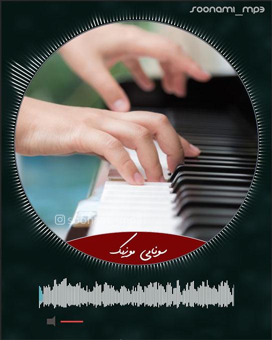 دانلود پیانو بیکلام Heyat Davam Edir از Huseyn Abdullayev