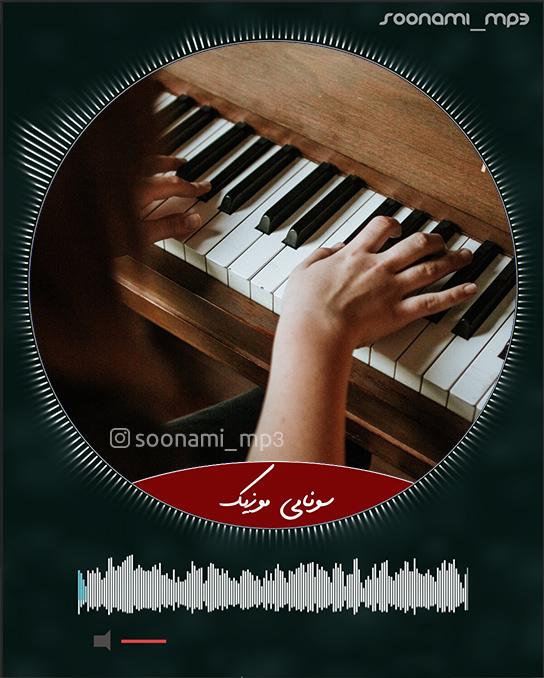 دانلود آهنگ بی کلام پیانو Unutamadım (Instrumental Version) – Piano by VN