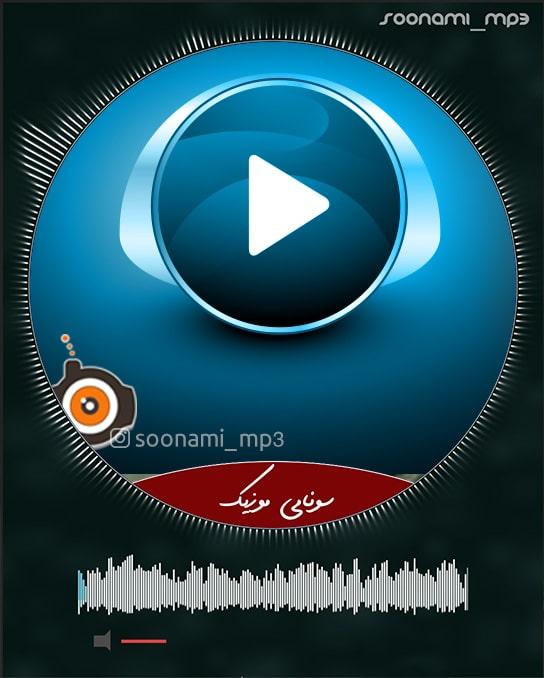 دانلود آهنگ هوس Heves از Zeyneb Heseni