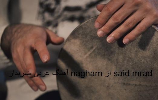 دانلود آهنگ عربی ضربدار nagham از said mrad