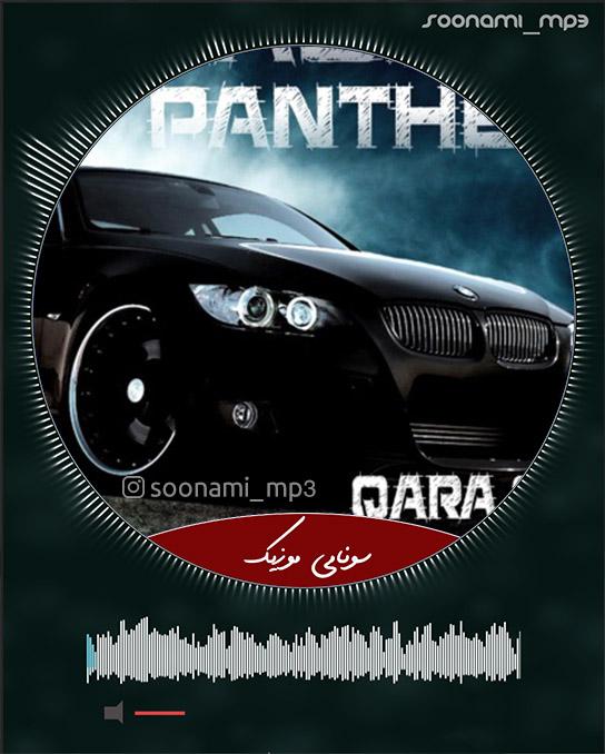 دانلود آهنگ Black Panther از Qara 07