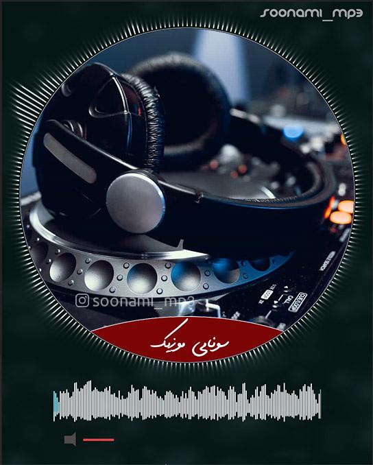 دانلود آهنگ Azeri Bass Music از Qara 07