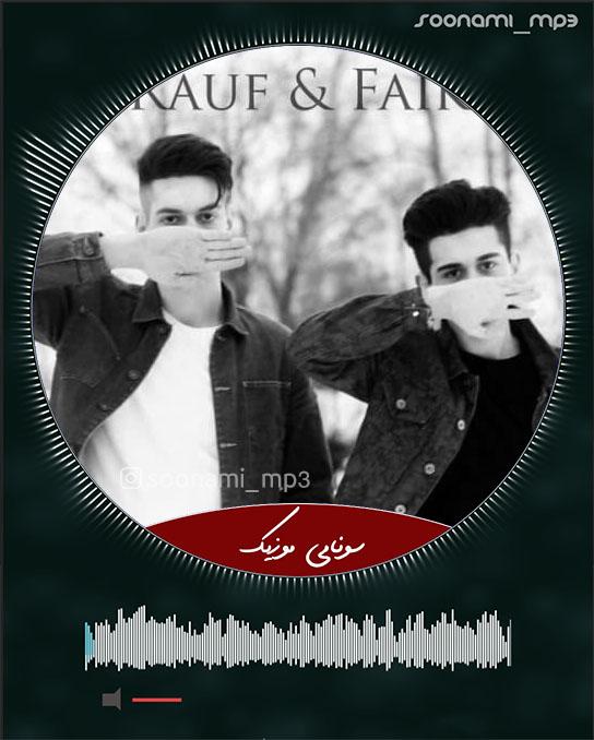 دانلود آهنگ روسی это ли счастье از Rauf & Faik