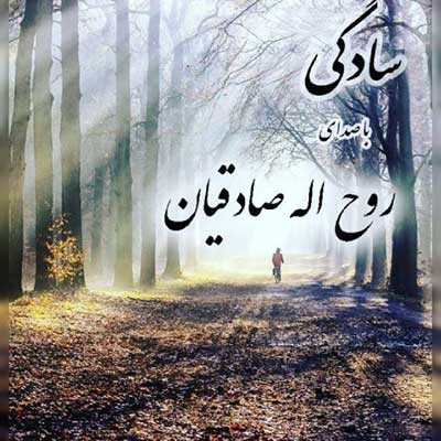 دانلود اهنگ سادگی از روح الله صادقیان