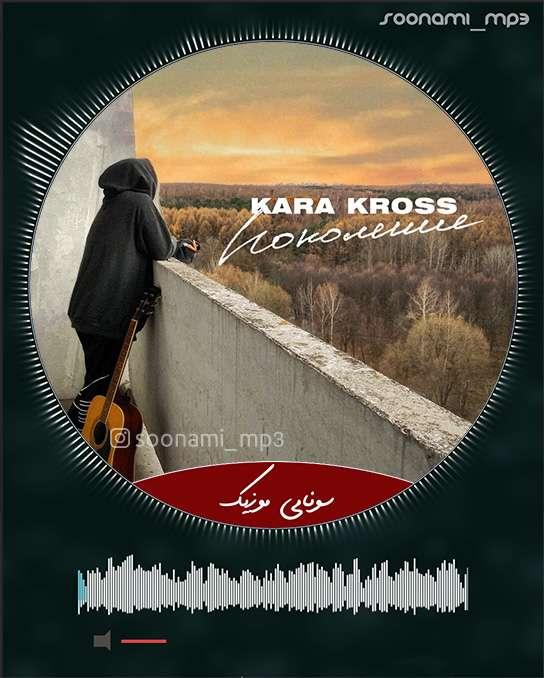 دانلود ریمیکس آهنگ روسی Kara Kross - Поколение Remix