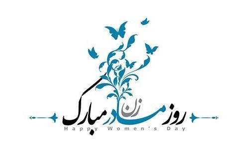 دانلود آهنگ های شاد برای روز زن