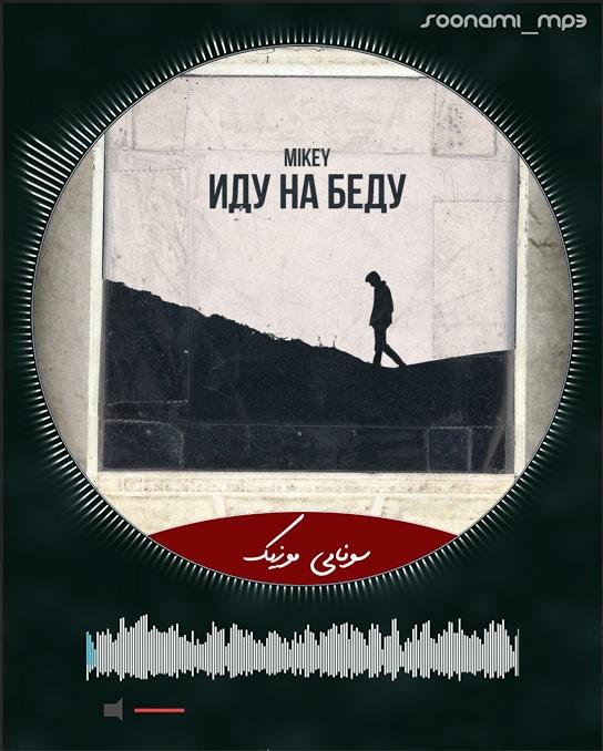 دانلود اهنگ روسی Mikey – Иду на беду