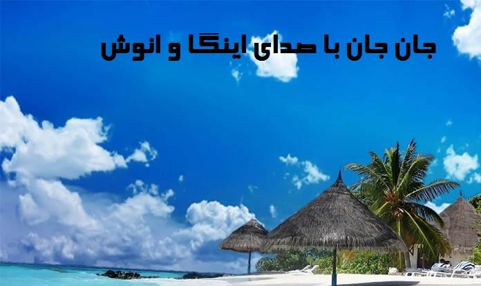دانلود آهنگ ارمنی جان جان با صدای اینگا و انوش + ترجمه