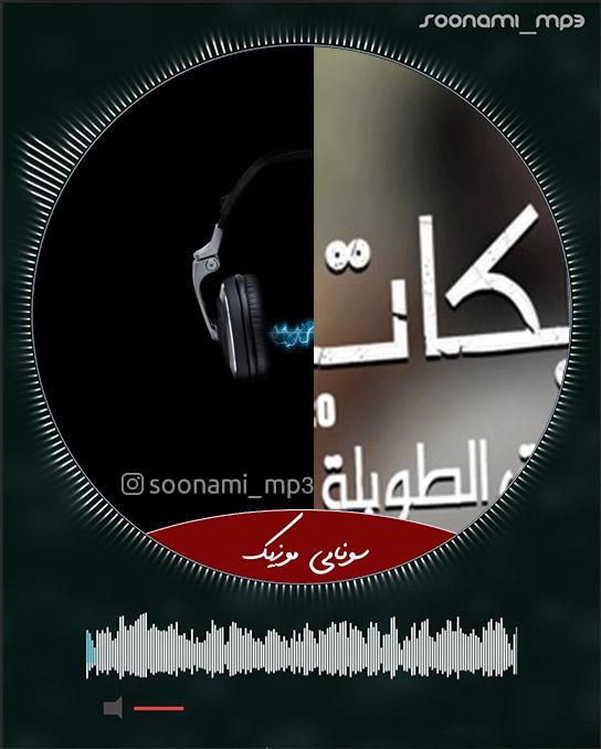 دانلود آهنگ عربی لو کنت ناوی تعشق از غزل سلامه
