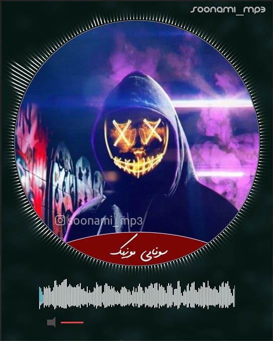 دانلود ریمیکس آهنگ Cairokee – Ya Abyad Ya Eswed کایروکی – یا ابیض یا اسود