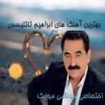 آهنگ بیتانیم از ابراهیم تاتلیس Bitanem