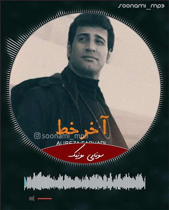 دانلود آهنگ آخر خط از علیرضا فرهادی (تمام عاشقای جهان)