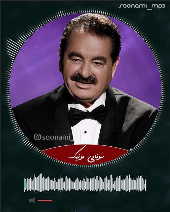 دانلود ریمیکس آهنگ آه عاشکیم تمام عاشکیم از ابراهیم تاتلیس