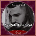 دانلود آهنگ Adrenaline تیک تاک Kopiya Piratskaya - Mekhman