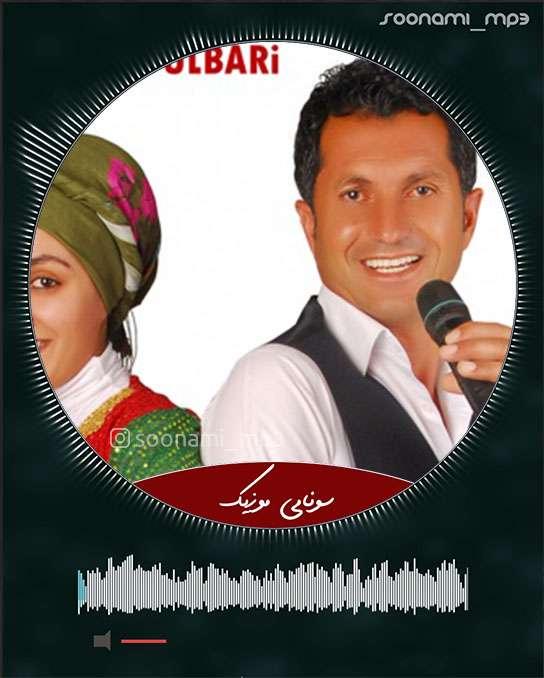دانلود آهنگ کردی شاد Çepik Halayı - Rojgül Abdulbari